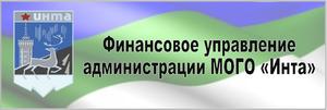 Финансовое управление администрации МОГО